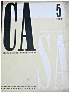 Современная архитектура 1929 №05
