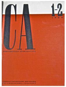 Современная архитектура 1930 №01-02