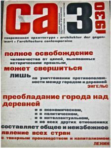 Современная архитектура 1930 №03