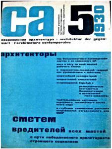 Современная архитектура 1930 №05