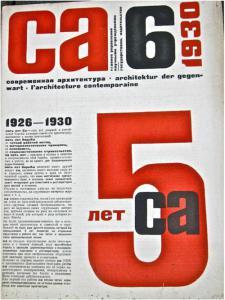 Современная архитектура 1930 №06
