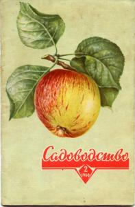 Садоводство 1960 №02