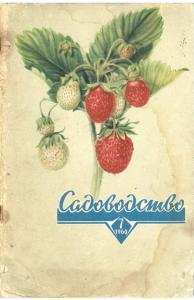 Садоводство 1960 №07