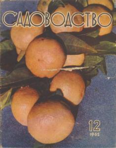 Садоводство 1962 №12