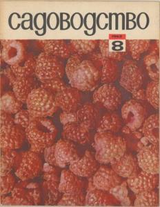 Садоводство 1963 №08