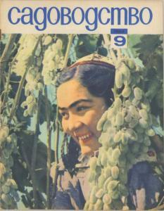 Садоводство 1963 №09