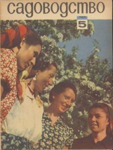 Садоводство 1964 №05