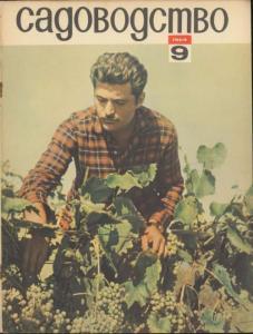 Садоводство 1964 №09