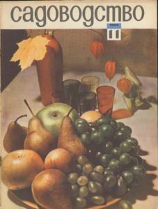 Садоводство 1964 №11