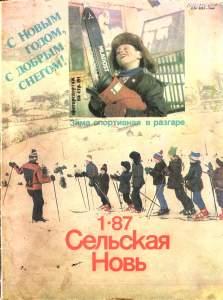 Сельская новь 1987 №01