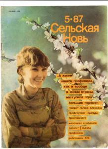 Сельская новь 1987 №05