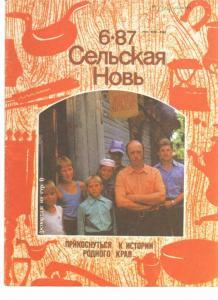 Сельская новь 1987 №06