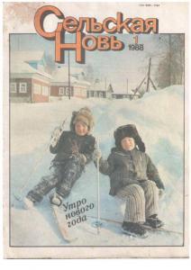 Сельская новь 1988 №01