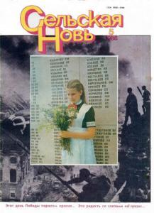 Сельская новь 1988 №05