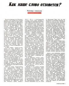 Сельская новь 1991 №06