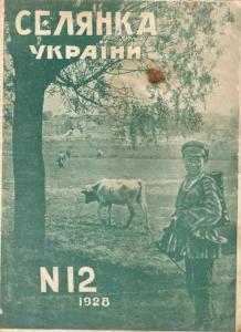 Селянка України 1928 №12