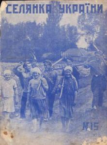 Селянка України 1928 №15