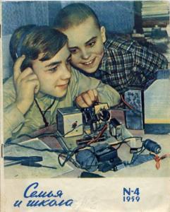 Семья и школа 1959 №04