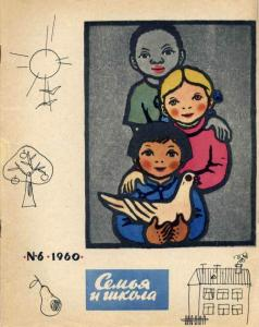 Семья и школа 1960 №06