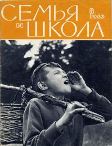 Семья и школа 1963 №08