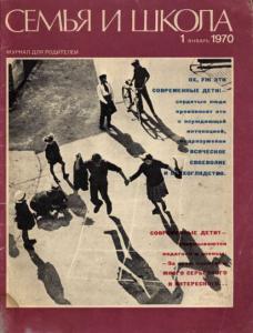 Семья и школа 1970 №01