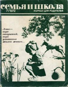Семья и школа 1972 №07