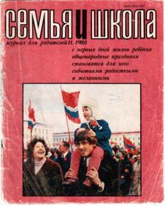 Семья и школа 1980 №11