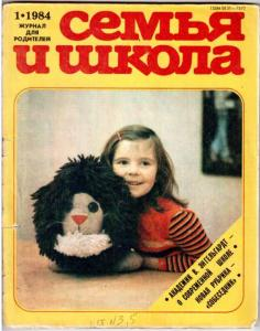 Семья и школа 1984 №01