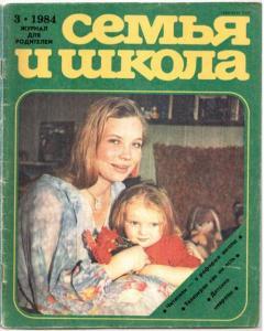 Семья и школа 1984 №03