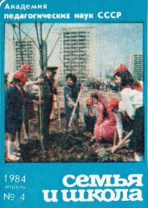 Семья и школа 1984 №04