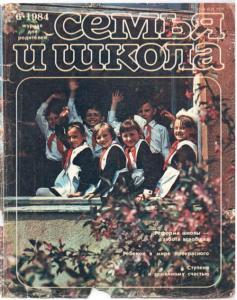 Семья и школа 1984 №06