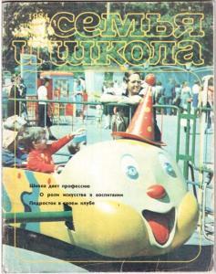 Семья и школа 1984 №07