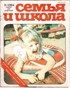 Семья и школа 1984 №08