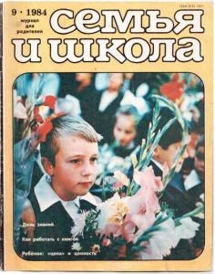 Семья и школа 1984 №09