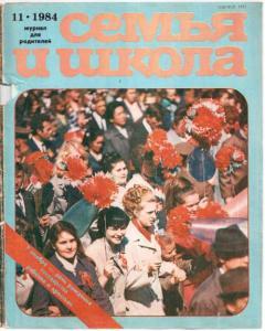 Семья и школа 1984 №11