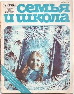 Семья и школа 1984 №12
