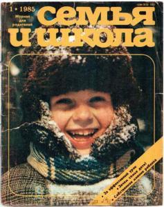 Семья и школа 1985 №01