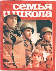 Семья и школа 1985 №02
