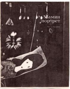 Семья и школа 1985 №03