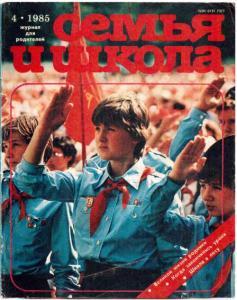 Семья и школа 1985 №04
