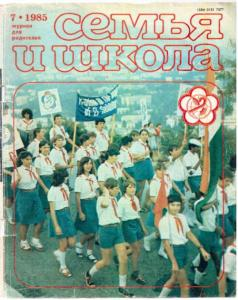 Семья и школа 1985 №07