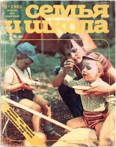 Семья и школа 1985 №08
