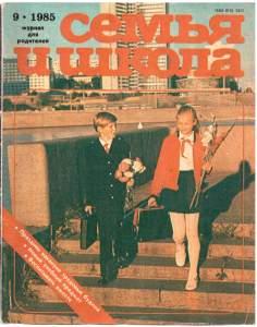 Семья и школа 1985 №09