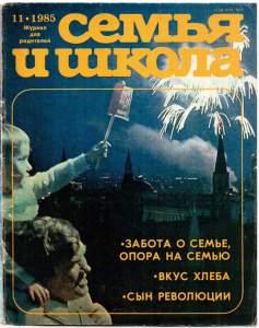 Семья и школа 1985 №11
