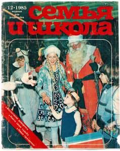 Семья и школа 1985 №12
