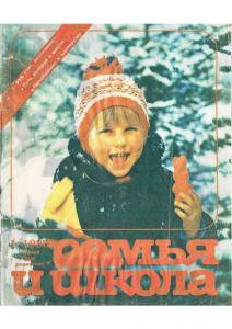 Семья и школа 1986 №01