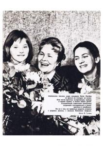 Семья и школа 1986 №07