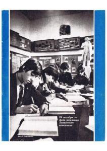 Семья и школа 1986 №10
