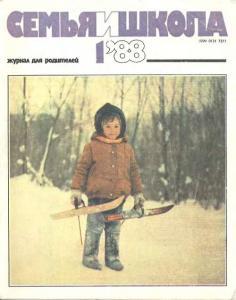 Семья и школа 1988 №01