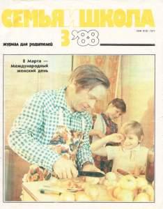 Семья и школа 1988 №03